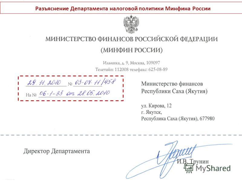 Разъяснение Департамента налоговой политики Минфина России