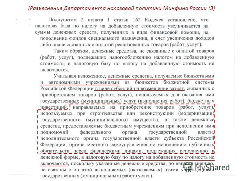(Разъяснение Департамента налоговой политики Минфина России (3)