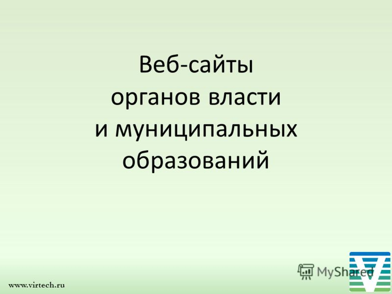 www.virtech.ru Веб-сайты органов власти и муниципальных образований