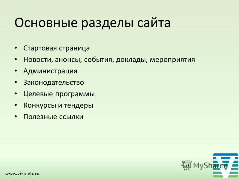 www.virtech.ru Основные разделы сайта Стартовая страница Новости, анонсы, события, доклады, мероприятия Администрация Законодательство Целевые программы Конкурсы и тендеры Полезные ссылки