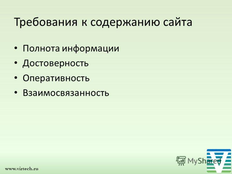 www.virtech.ru Требования к содержанию сайта Полнота информации Достоверность Оперативность Взаимосвязанность