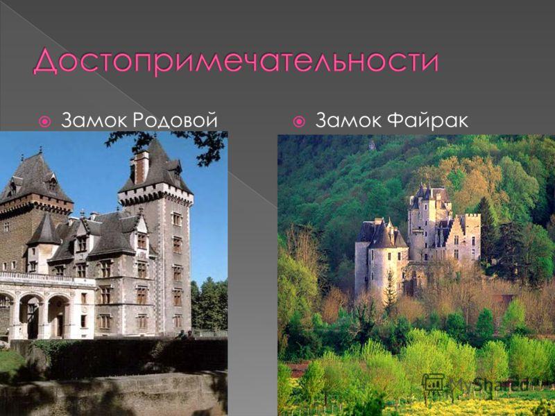 Замок Родовой Замок Файрак