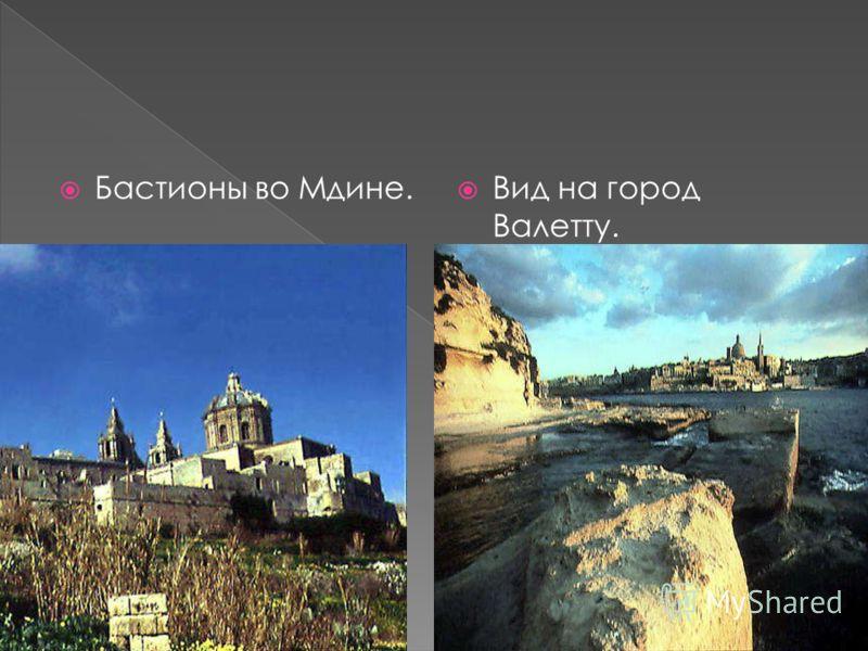 Бастионы во Мдине. Вид на город Валетту.