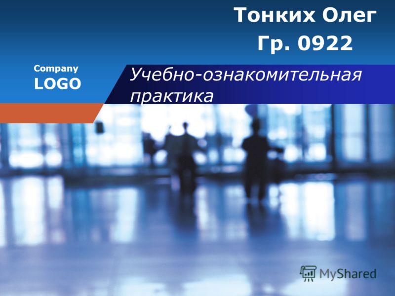 Company LOGO Учебно-ознакомительная практика Тонких Олег Гр. 0922