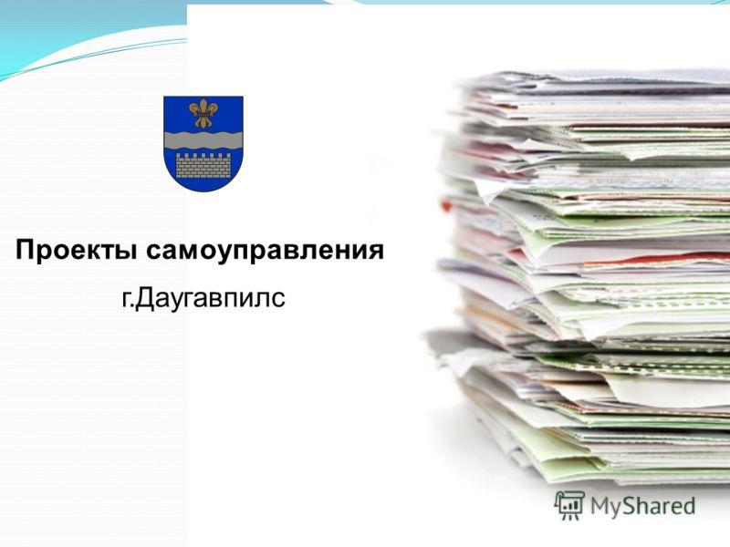 Проекты самоуправления г.Даугавпилс