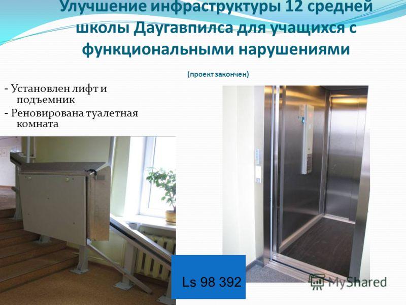 Улучшение инфраструктуры 12 средней школы Даугавпилса для учащихся с функциональными нарушениями (проект закончен) - Установлен лифт и подъемник - Реновирована туалетная комната Ls 98 392