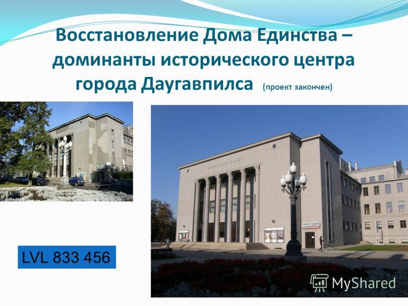 Восстановление Дома Единства – доминанты исторического центра города Даугавпилса (проект закончен) LVL 833 456