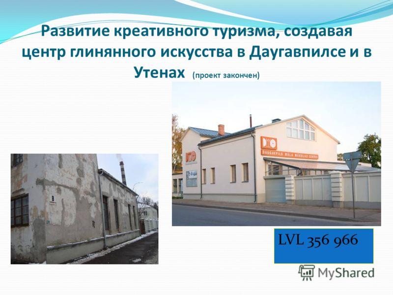 Развитие креативного туризма, создавая центр глинянного искусства в Даугавпилсе и в Утенах (проект закончен) LVL 356 966