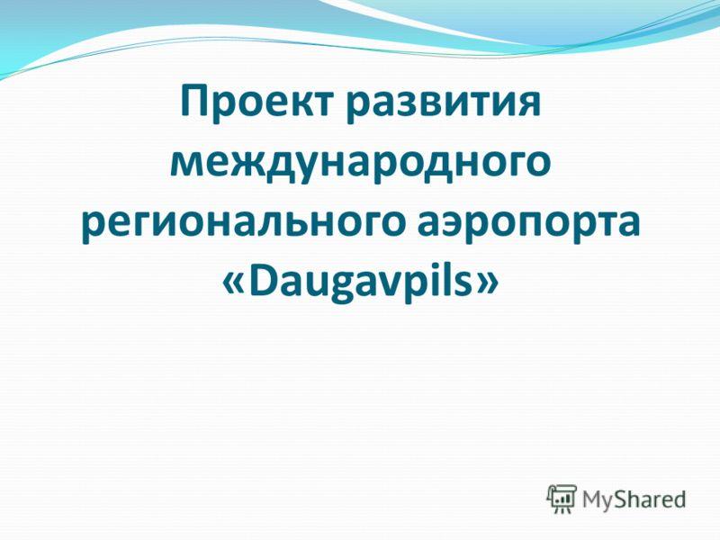 Проект развития международного регионального аэропорта «Daugavpils»