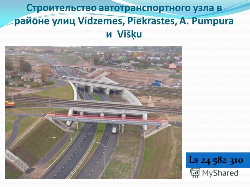 Строительство автотранспортного узла в районе улиц Vidzemes, Piekrastes, A. Pumpura и Višķu Ls 24 582 310