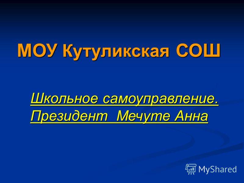 МОУ Кутуликская СОШ Школьное самоуправление. Президент Мечуте Анна