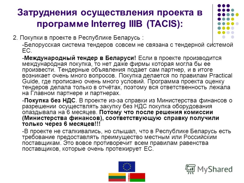 2. Покупки в проекте в Республике Беларусь : -Белорусская система тендеров совсем не связана с тендерной системой ЕС. -Международный тендер в Беларуси! Если в проекте производится международная покупка, то нет даже фирмы которая могла бы ее произвест