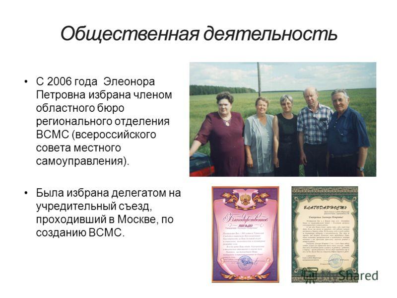 С 2006 года Элеонора Петровна избрана членом областного бюро регионального отделения ВСМС (всероссийского совета местного самоуправления). Была избрана делегатом на учредительный съезд, проходивший в Москве, по созданию ВСМС.