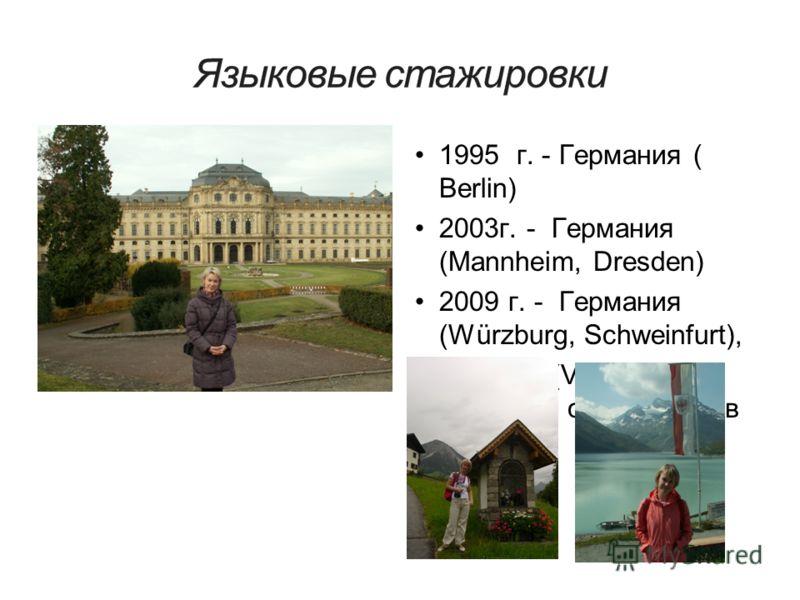 1995 г. - Германия ( Berlin) 2003г. - Германия (Mannheim, Dresden) 2009 г. - Германия (Würzburg, Schweinfurt), 2009 г. - (Vorarlberg) языковая стажировка в Австрии
