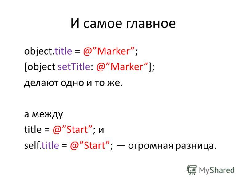 И самое главное object.title = @Marker; [object setTitle: @Marker]; делают одно и то же. а между title = @Start; и self.title = @Start; огромная разница.