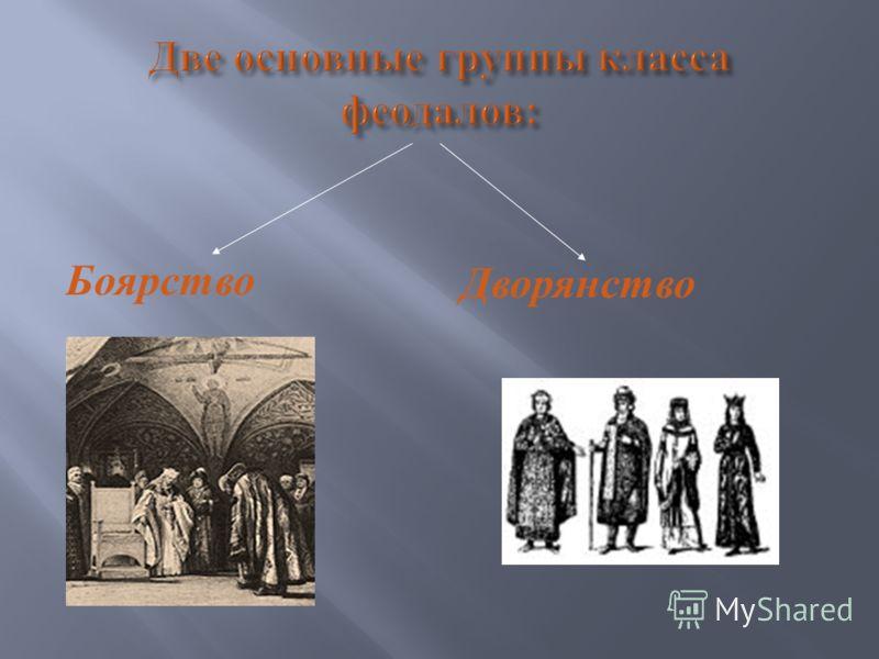 Боярство Дворянство