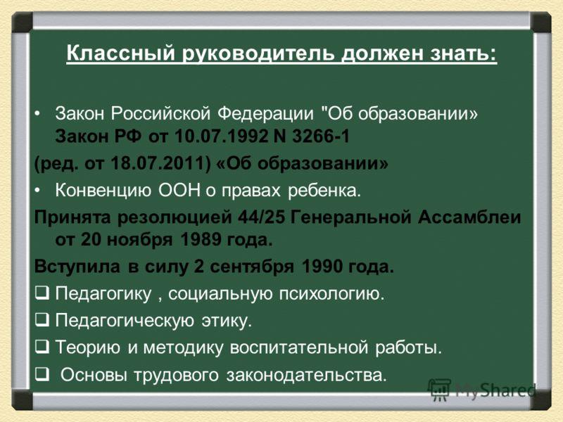 Классный руководитель должен знать: Закон Российской Федерации