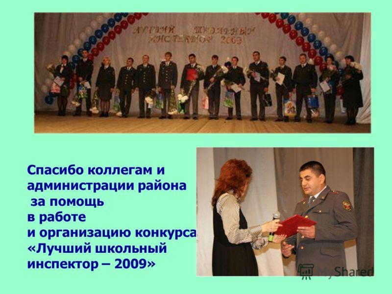 Спасибо коллегам и администрации района за помощь в работе и организацию конкурса «Лучший школьный инспектор – 2009»