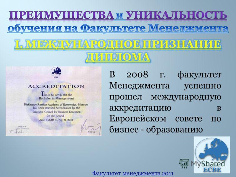 В 2008 г. факультет Менеджмента успешно прошел международную аккредитацию в Европейском совете по бизнес - образованию Факультет менеджмента 2011