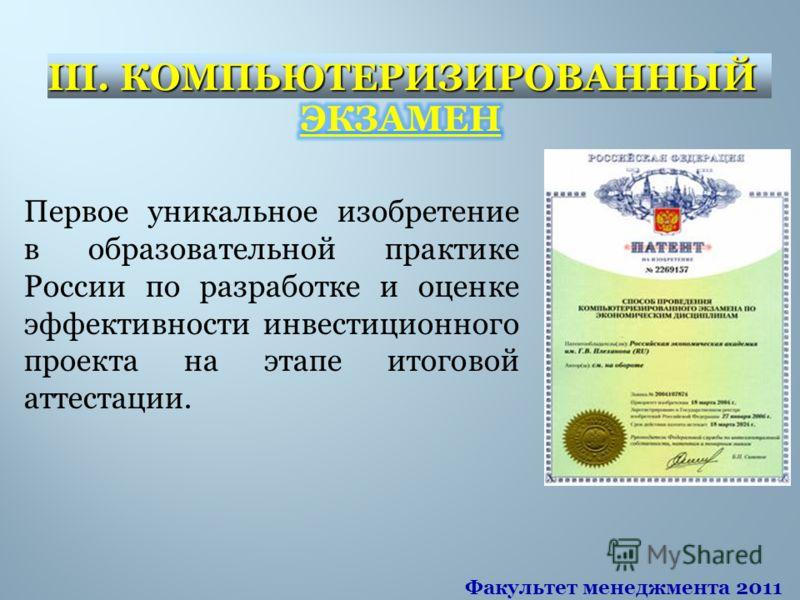 Первое уникальное изобретение в образовательной практике России по разработке и оценке эффективности инвестиционного проекта на этапе итоговой аттестации. III. КОМПЬЮТЕРИЗИРОВАННЫЙ Факультет менеджмента 2011