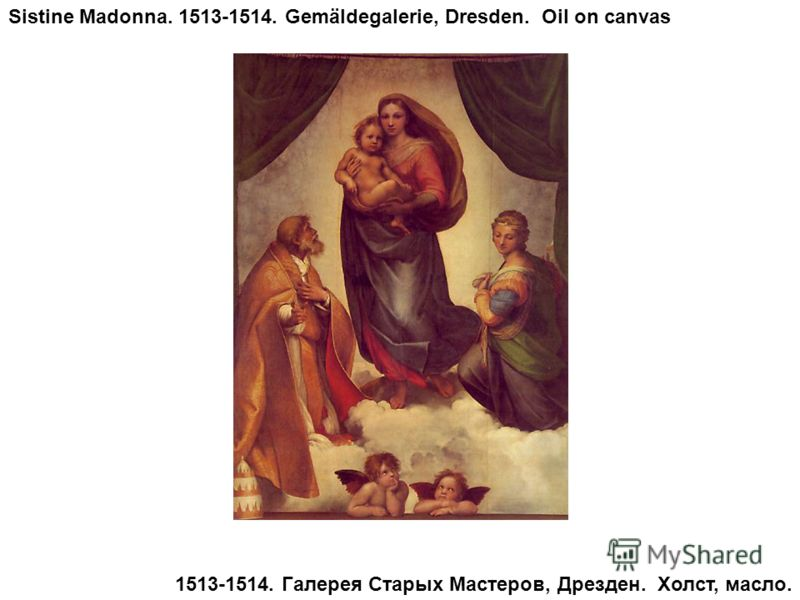 1513-1514. Галерея Старых Мастеров, Дрезден. Холст, масло. Sistine Madonna. 1513-1514. Gemäldegalerie, Dresden. Oil on canvas