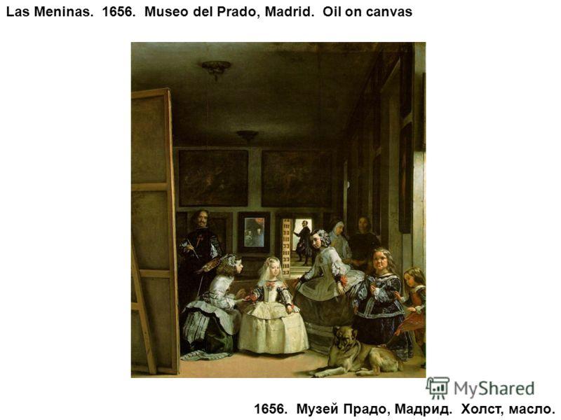 Las Meninas. 1656. Museo del Prado, Madrid. Oil on canvas 1656. Музей Прадо, Мадрид. Холст, масло.