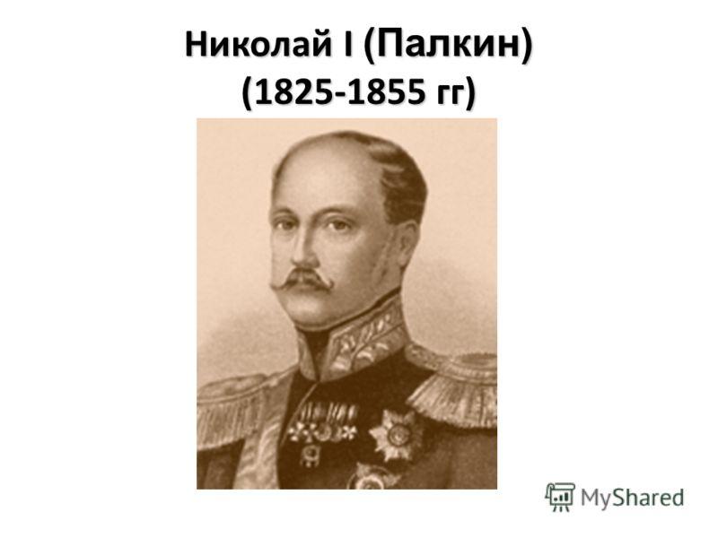 Николай I (Палкин) (1825-1855 гг)