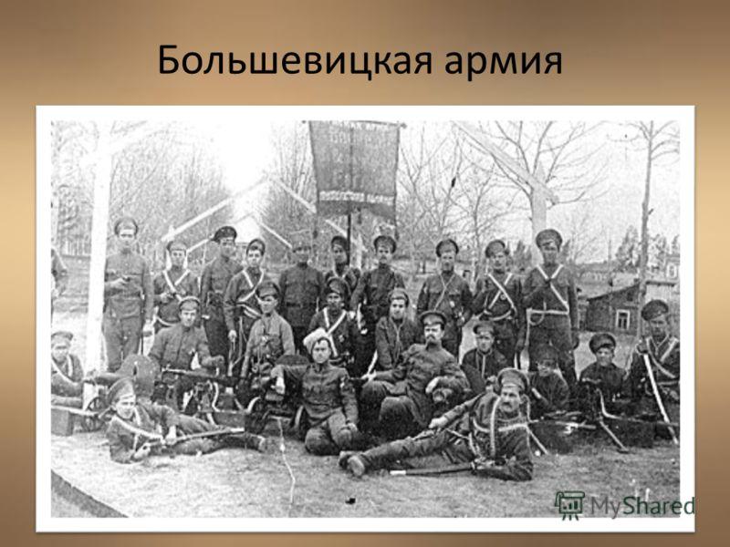 Большевицкая армия