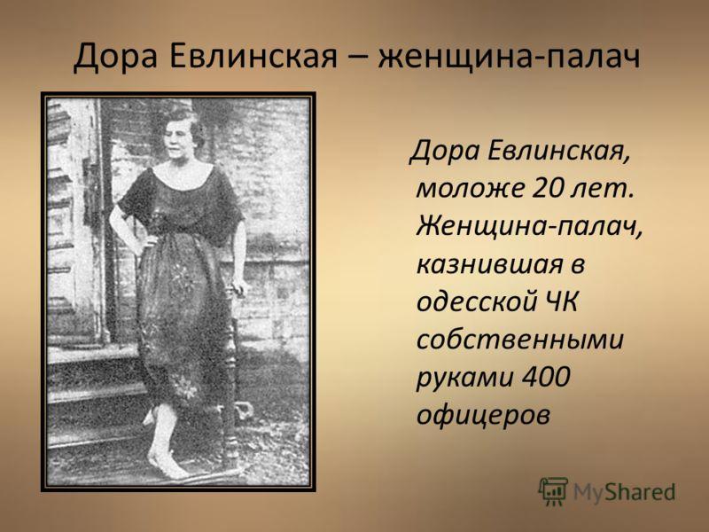 Дора Евлинская, моложе 20 лет. Женщина-палач, казнившая в одесской ЧК собственными руками 400 офицеров Дора Евлинская – женщина-палач