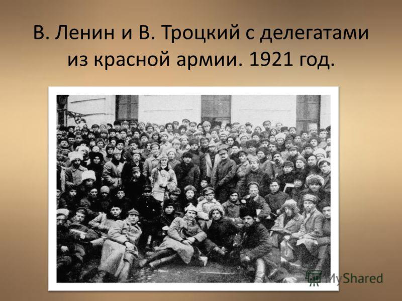 В. Ленин и В. Троцкий с делегатами из красной армии. 1921 год.