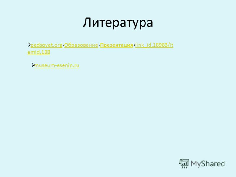 Литература pedsovet.orgОбразованиеПрезентацияlink_id,18983/It emid,188 pedsovet.orgОбразованиеПрезентацияlink_id,18983/It emid,188 museum-esenin.ru