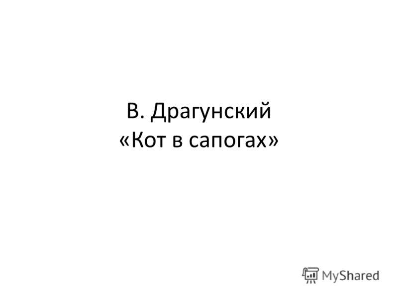 В. Драгунский «Кот в сапогах»