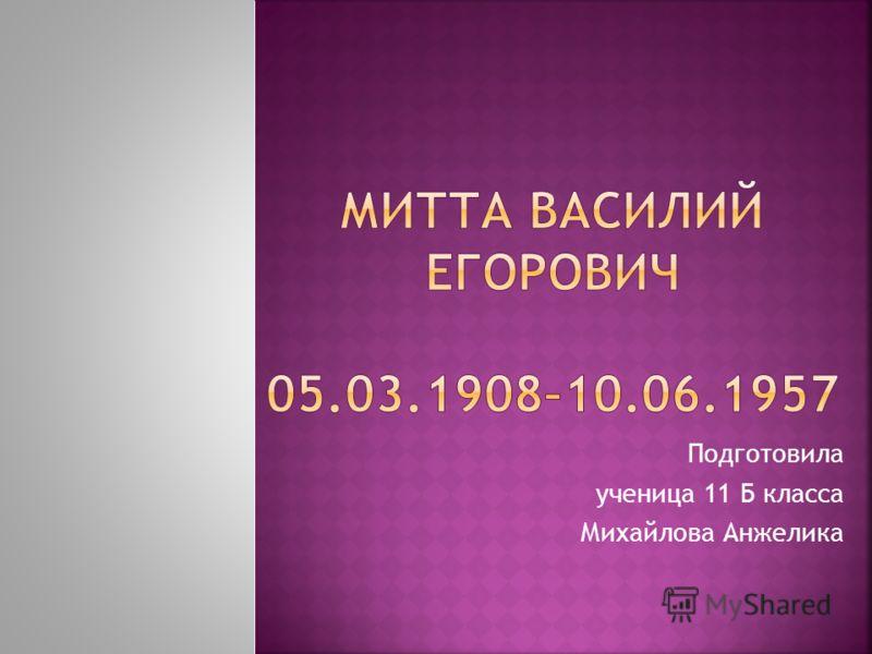 Подготовила ученица 11 Б класса Михайлова Анжелика