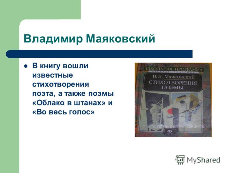 Владимир Маяковский В книгу вошли известные стихотворения поэта, а также поэмы «Облако в штанах» и «Во весь голос»