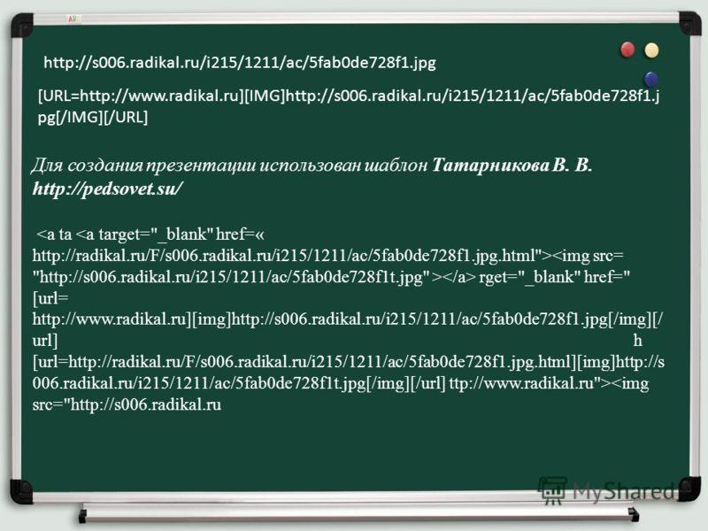Для создания презентации использован шаблон Татарникова В. В. http://pedsovet.su/ rget=