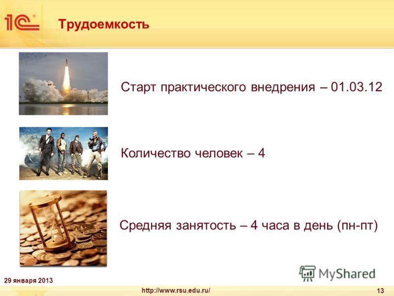 Трудоемкость Старт практического внедрения – 01.03.12 http://www.rsu.edu.ru/ 13 Средняя занятость – 4 часа в день (пн-пт) Количество человек – 4 29 января 2013