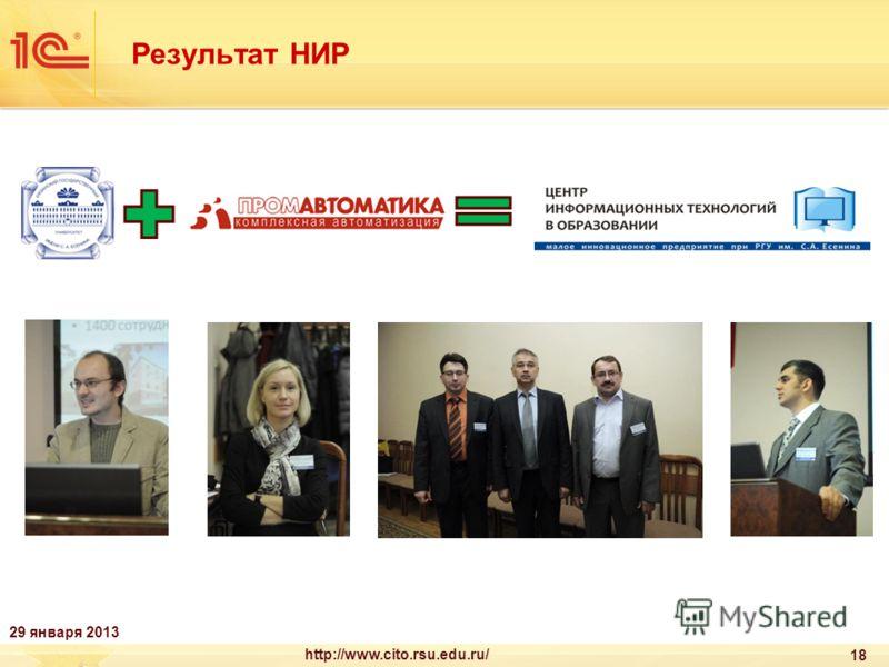 Результат НИР http://www.cito.rsu.edu.ru/ 18 29 января 2013