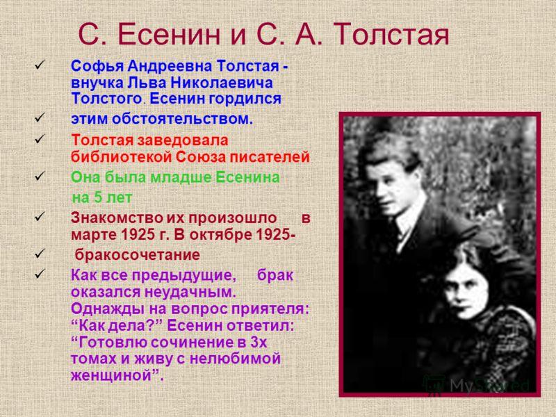 ШАГАНЭ Шаганэ – учительница русского языка города Батума Шаганэ Нерсесовна Тальян. Через несколько месяцев после знакомства с ней Есенин напишет своё знаменитое: Шаганэ ты моя, Шаганэ! Потому, что я с севера, что ли, Я готов рассказать тебе поле, Про