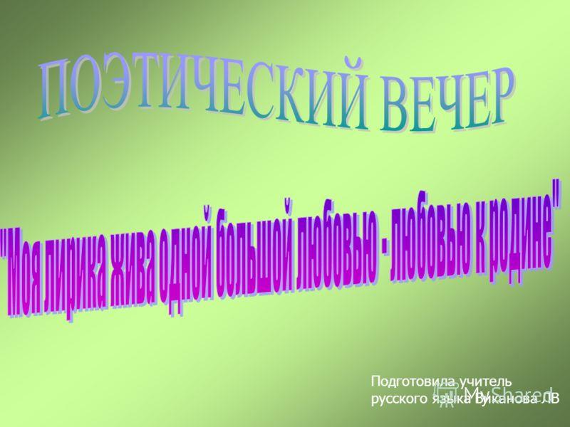 Подготовила учитель русского языка Виканова ЛВ