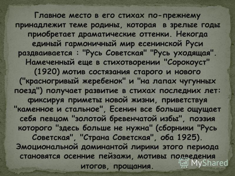В 1918-1921 Есенин много ездил по стране: Мурманск, Архангельск, Крым, Кавказ, Туркестан, Бессарабия. В 1921 Сергей Есенин женился на американской танцовщице Айседоре Дункан (1878-1927), взявшей фамилию Дункан-Есенина. Айседору Дункан, являвшуюся одн