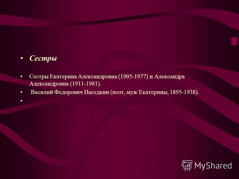 Сестры Сестры Екатерина Александровна (1905-1977) и Александра Александровна (1911-1981). Василий Федорович Наседкин (поэт, муж Екатерины, 1895-1938).