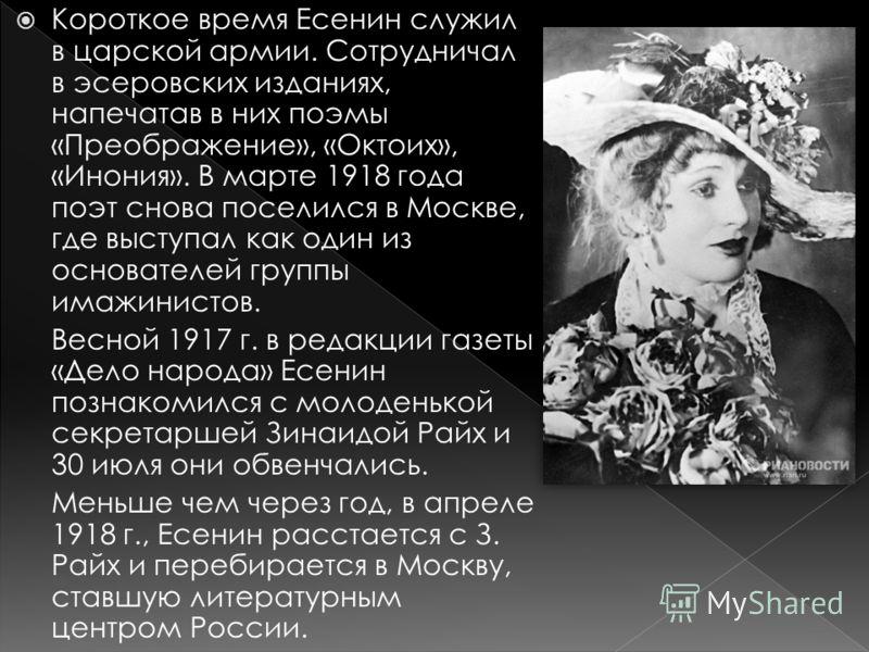 Короткое время Есенин служил в царской армии. Сотрудничал в эсеровских изданиях, напечатав в них поэмы «Преображение», «Октоих», «Инония». В марте 1918 года поэт снова поселился в Москве, где выступал как один из основателей группы имажинистов. Весно