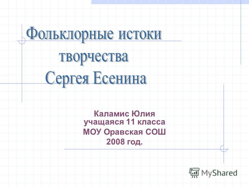 Каламис Юлия учащаяся 11 класса МОУ Оравская СОШ 2008 год.