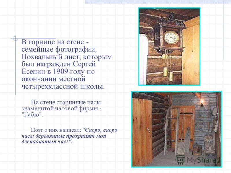 В горнице на стене - семейные фотографии, Похвальный лист, которым был награжден Сергей Есенин в 1909 году по окончании местной четырехклассной школы. На стене старинные часы знаменитой часовой фирмы -