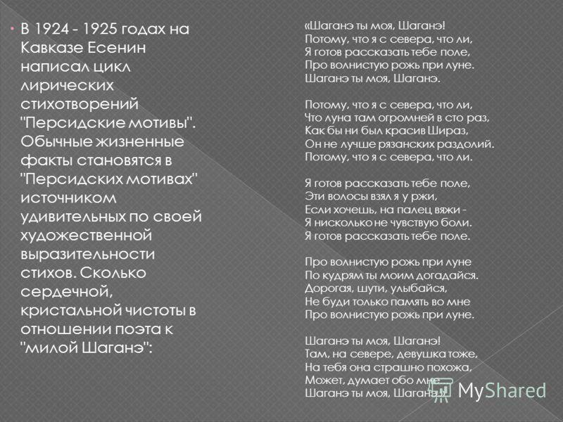 В 1924 - 1925 годах на Кавказе Есенин написал цикл лирических стихотворений