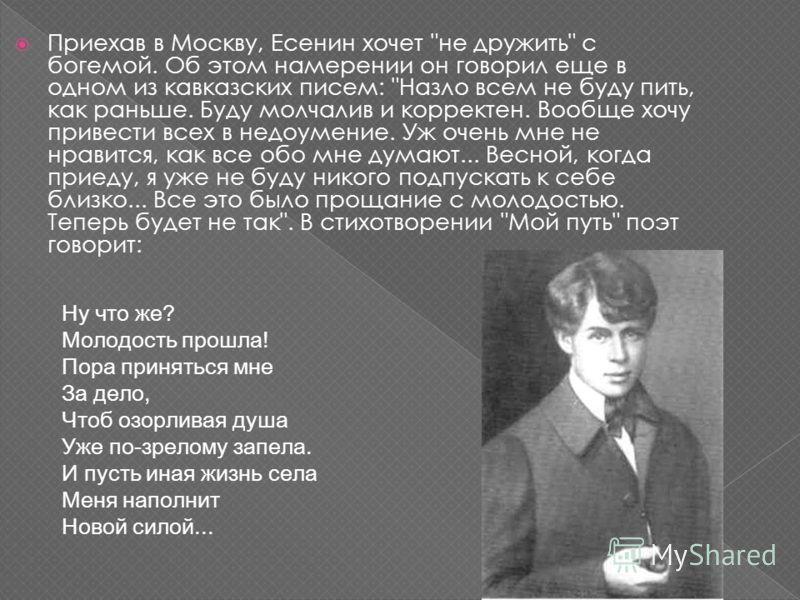 Приехав в Москву, Есенин хочет