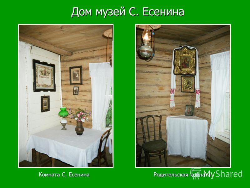 Комната С. Есенина Родительская комната