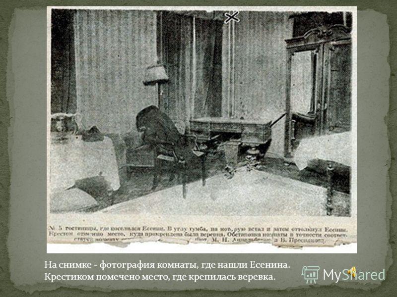 На снимке - фотография комнаты, где нашли Есенина. Крестиком помечено место, где крепилась веревка.