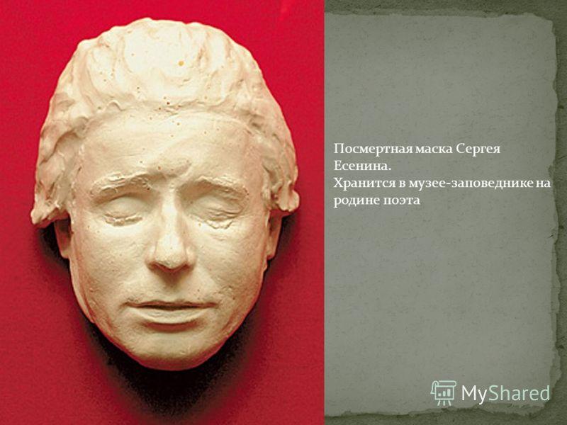 Посмертная маска Сергея Есенина. Хранится в музее-заповеднике на родине поэта