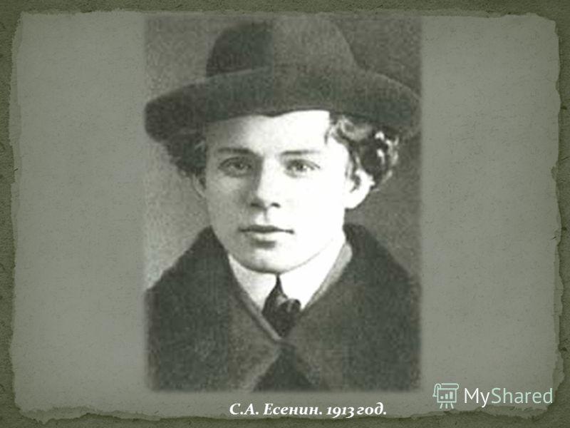 С.А. Есенин. 1913 год.